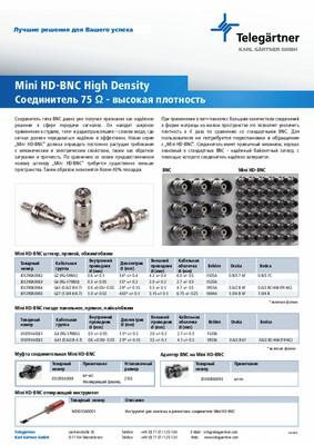 Mini HD-BNC Соединитель 75 Ohm
